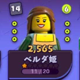 レゴレガシー