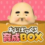おじぽっくる育成BOX アイキャッチ画像
