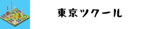 東京ツクール・バナー