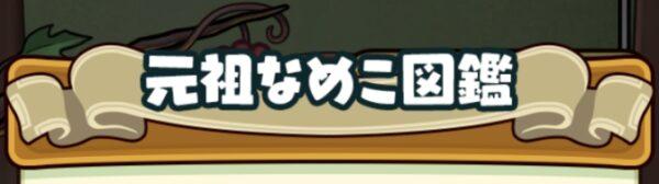【元祖なめこ栽培キット】元祖なめこ図鑑